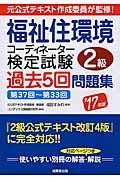 福祉住環境コーディネーター検定試験2級過去5回問題集  '17年版