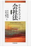 第2版 テキストブック会社法