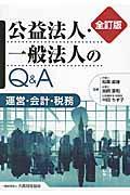 全訂版 公益法人・一般法人のQ&A 全訂版