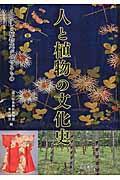 人と植物の文化史の本