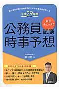 公務員試験時事予想 平成29年度試験対応の本