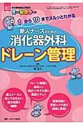 新人ナースのための消化器外科ドレーン管理の本