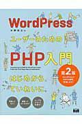 第2版 WordPressユーザーのためのPHP入門の本