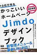 改訂新版 10日で作るかっこいいホームページJimdoデザインブック