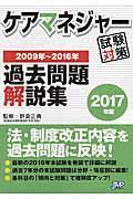 ケアマネジャー試験対策 過去問題解説集 2017年