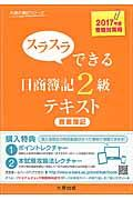 3版 スラスラできる日商簿記2級テキスト 商業簿記