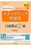ステップアップ問題集 日商簿記2級商業簿記