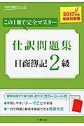 日商簿記2級 仕訳問題集