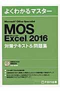 Microsoft Office Specialist Microsoft Excel 2016対策の本