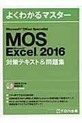 Microsoft Office Specialist Microsoft Excel 2016対策の本