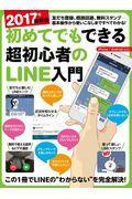 初めてでもできる超初心者のLINE入門最新版 2017