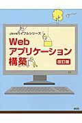改訂版 Webアプリケーション構築