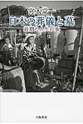宮本常一日本の葬儀と墓