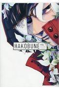 HAKOBUNE VOL.1の本