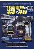 よくわかる路面電車の基礎の基礎