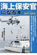 海上保安官になる本 2017−2018