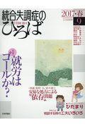 統合失調症のひろば No.9(2017・春)