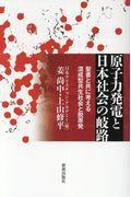 原子力発電と日本社会の岐路の本