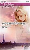 氷の富豪が授けた天使の本
