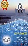 シンデレラ・ストーリーズ 2の本