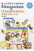 WebデザインのためのPhotoshop+Illustratorの本