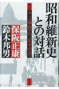 昭和維新史との対話の本