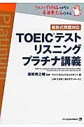 TOEICテストリスニングプラチナ講義
