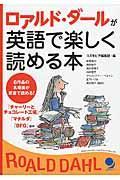 ロアルド・ダールが英語で楽しく読める本の本