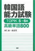 韓国語能力試験TOPIK5・6級高級単語800の本