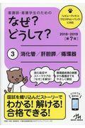 第7版 看護師・看護学生のためのなぜ?どうして? 3の本