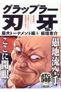 グラップラー刃牙最大トーナメント編 6の本