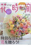 花時間 no.248(2017 春号)