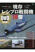 現存レシプロ戦闘機10傑
