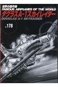 ダグラスA−1スカイレイダー No.178