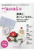 Hanako特別編集 温泉と、おいしいものと。東京からちょっと離れて1泊2日の旅...