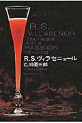 R.S.ヴィラセニョール