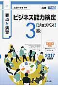 ビジネス能力検定〈ジョブパス〉3級 2017年度版