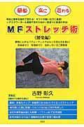 MFストレッチ術 腰楽編