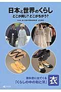 日本と世界のくらしどこが同じ?どこがちがう? 衣