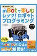 mBotで楽しむレッツ!ロボットプログラミング