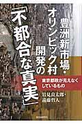 豊洲新市場・オリンピック村開発の「不都合な真実」