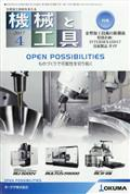 機械と工具 2017年 04月号の本