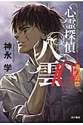 心霊探偵八雲 10の本