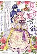 腹へり姫の受難の本