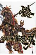 復刻増補版 牙狼〈Garo〉魔戒騎士列伝鋼の咆哮