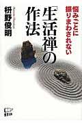「生活禅」の作法の本