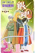 銀魂 第68巻の本