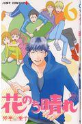 花のち晴れ〜花男Next Season〜 6の本