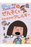 おうちで学校で役にたつアレルギーの本 4の本