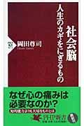 社会脳の本